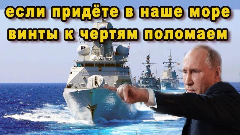 Российский Черноморский флот начал гонять корабли НАТО по морю как уток видео ЧМФ