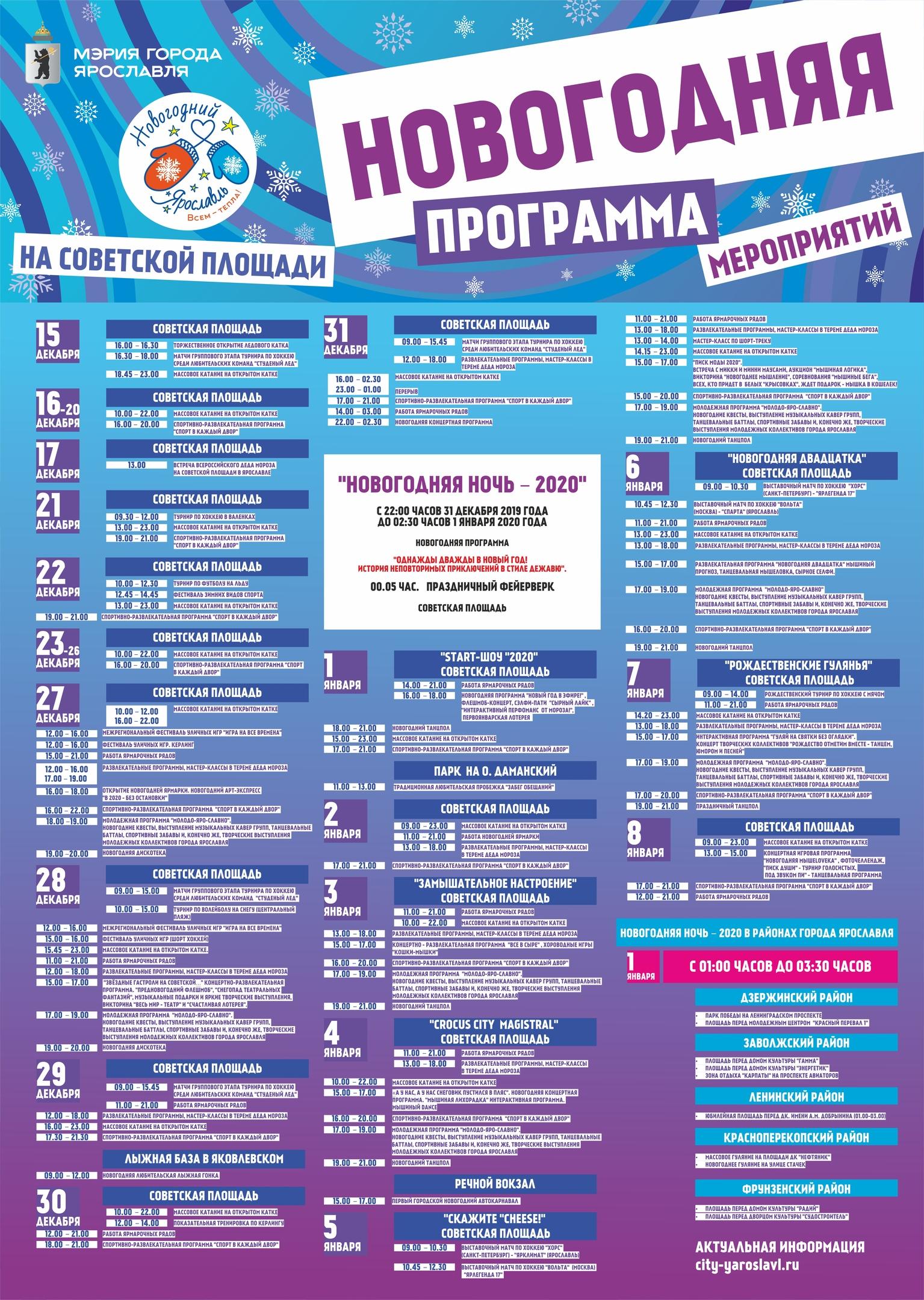 Полная программа новогодних гуляний в Ярославле. Новый год 2020