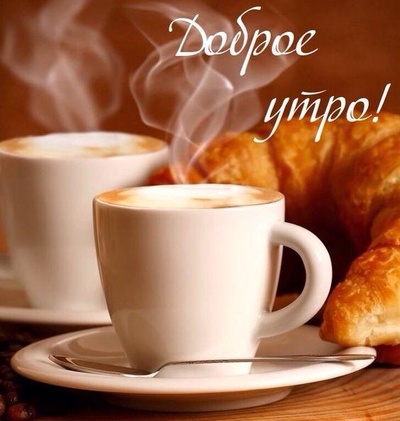 Доброе утро, хорошего дня!