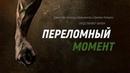 Фильм Переломный Момент Джеки Чан, Арнольд Шварценеггер и Джеймс Кэмерон