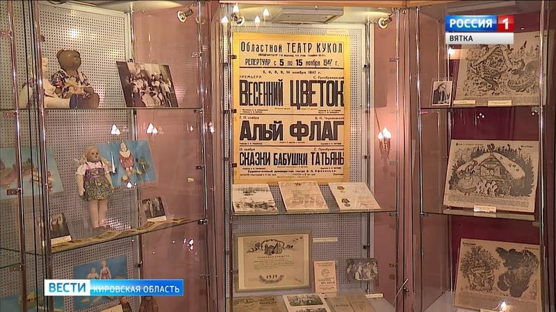 В музее Салтыкова Щедрина открылась выставка Сказки военной поры ГТРК Вятка