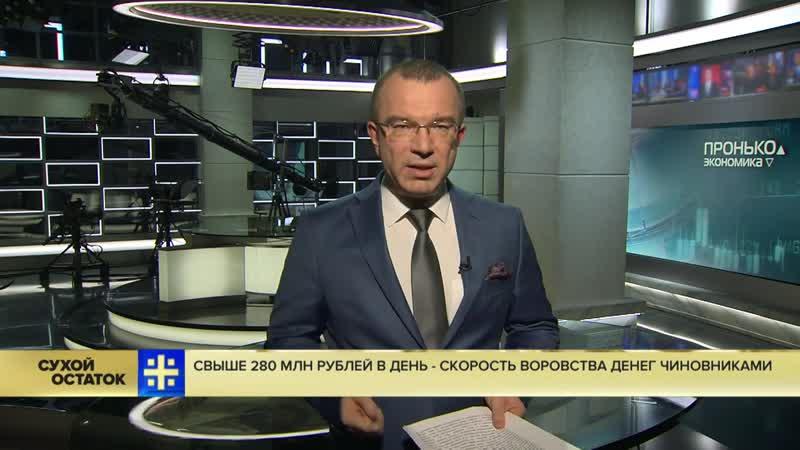 Свыше 280 млн рублей в день.Чинуши то свалят-а вот богатенькие,полицаи попадут под раздачу-наглядно прям сейчас это происходит