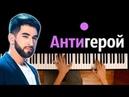 ELMAN - Антигерой ● караоке | PIANO_KARAOKE ● ᴴᴰ НОТЫ MIDI