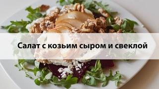 Сытный салат со свеклой и козьим сыром.