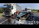 Подборка аварии ДТП на видеорегистратор за 25.08.2019 год