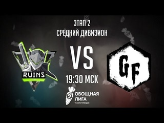 #ОвощнаяЛига / Ruins Team vs Game Family / by NF & HELIX