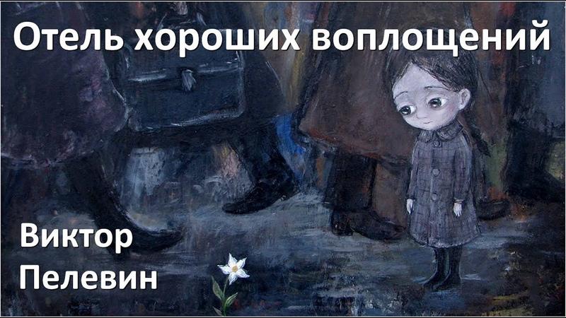 ОТЕЛЬ ХОРОШИХ ВОПЛОЩЕНИЙ АУДИОКНИГА Виктор Пелевин