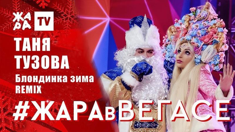 Таня Тузова Русская Барби - Блондинка зима. ЖАРА в ВЕГАСЕ. Новый год 2020