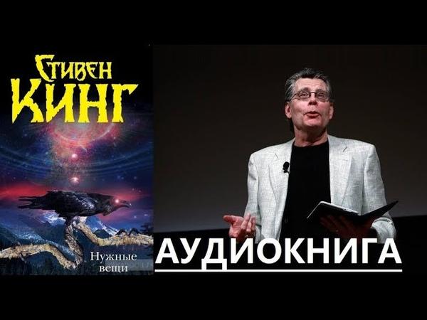 Самое необходимое / Нужные вещи - Аудиокнига - Стивен Кинг - На русском языке