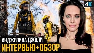 Те, кто желает мне смерти - обзор и интервью с Анджелиной Джоли!
