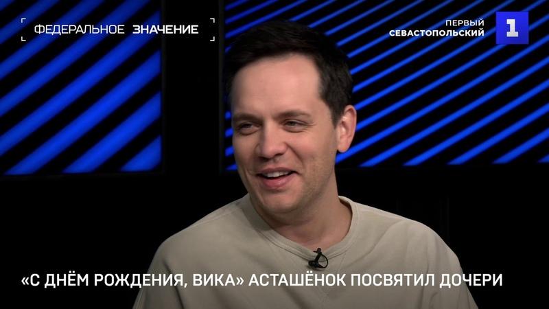 Александр Асташёнок Давай со мной