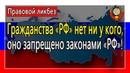 РФ фейковая страна с ФИЗИЧЕСКИМИ ЛИЦАМИ без гражданства Правовой ликбез 11 03 2019