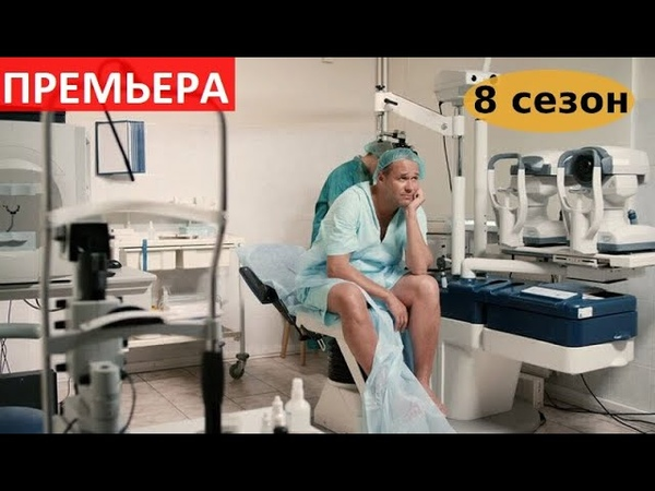 Склифосовский 8 сезон 1 2 серия анонс и дата выхода