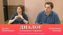 Диалог в гештальт-терапии Каменецкая Г., Логинов К.