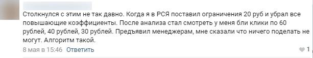 Стратегии управления ставками в Яндекс.Директе: проблемы и способы решения, изображение №13