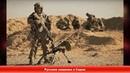 Русские хищники в Сирии российский спецназ пришел сделать больно террористам ✔Новости Express News