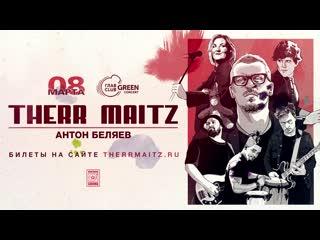 Therr Maitz. 16+