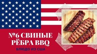 Свиные ребра барбекю по-американски (BBQ)