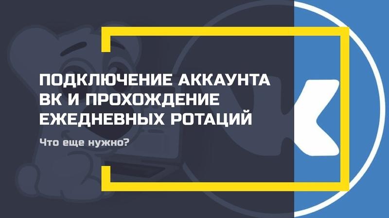Blockchain Partners. Верификация и ротация Вконтакте