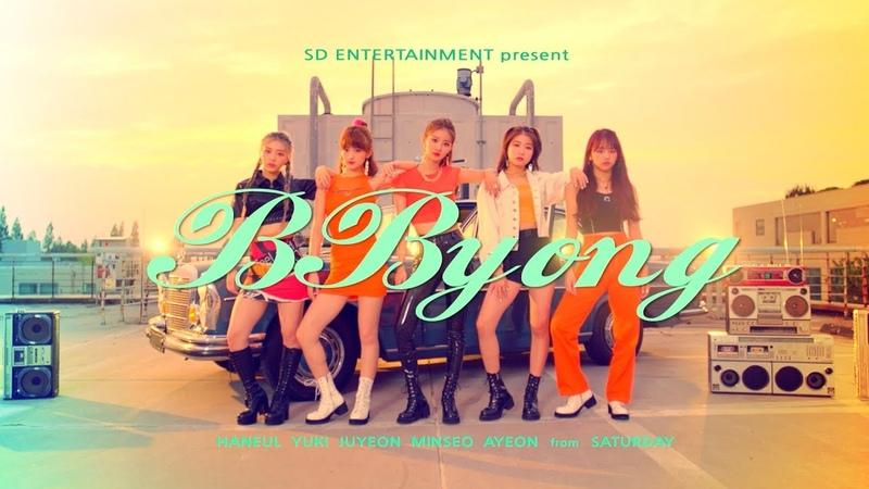 SATURDAY(세러데이) '뿅(BByong)' MV Teaser 1