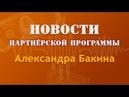 Вебинар для партнёров Александра Бакина