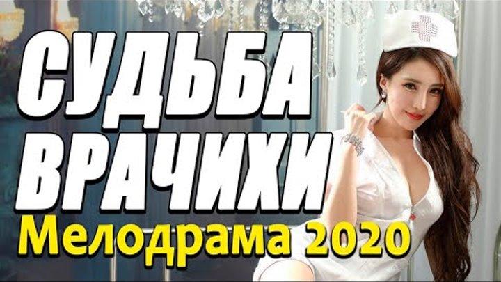 Мелодрама про бизнес любовь и работу СУДЬБА ВРАЧИХИ Русские мелодрамы 2020 новинки HD 1080P