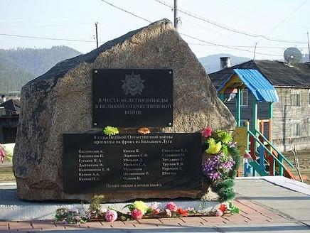 Мемориал Славы в пос. Большой Луг