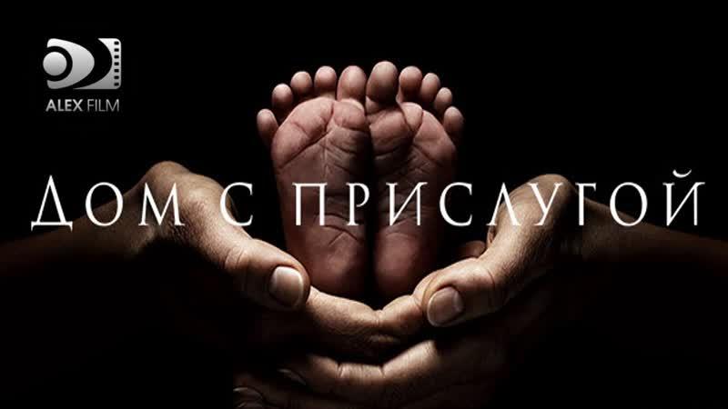 Дом с прислугой 1 сезон 720p AlexFilm