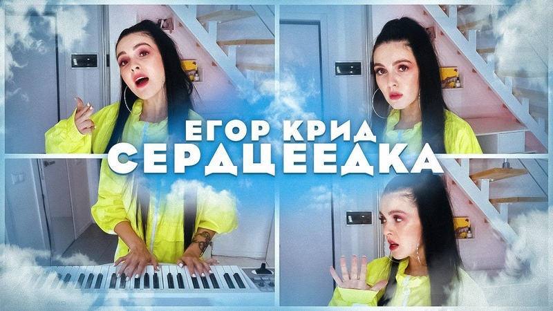 ЕГОР КРИД СЕРДЦЕЕДКА COVER BY NILA MANIA