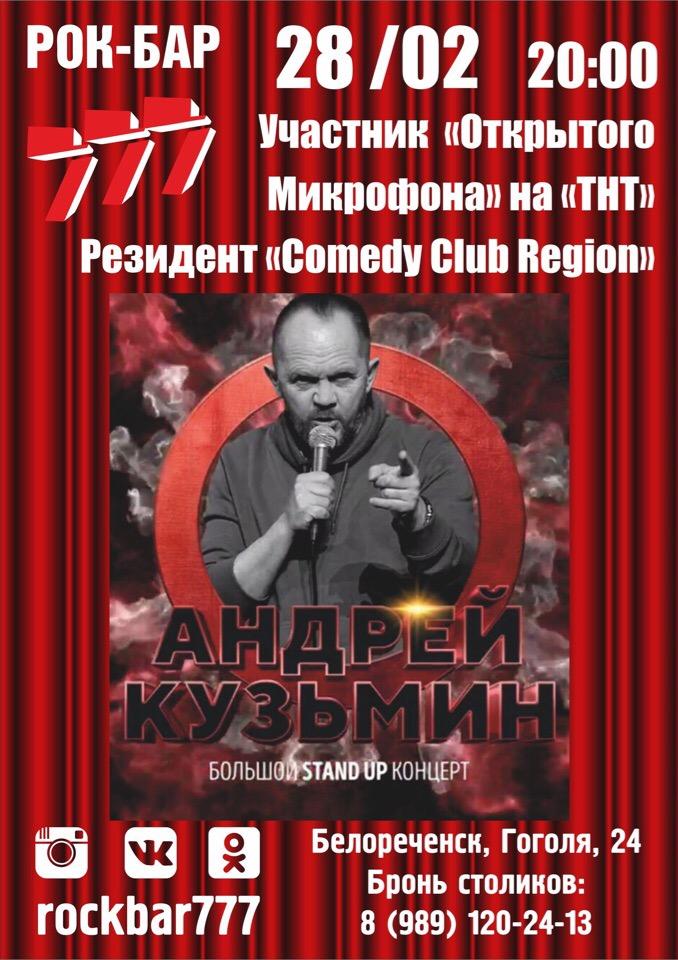 Stand-UP Андрея Кузьмина (КРД) @ Рок-бар 777