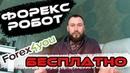 Форекс робот бесплатно Как подключить копирование. Брокер Forex4You