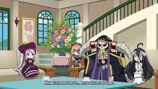 Overlord Ple Ple Pleiades - Nazarick Saidai no Kiki OVA Субтитры