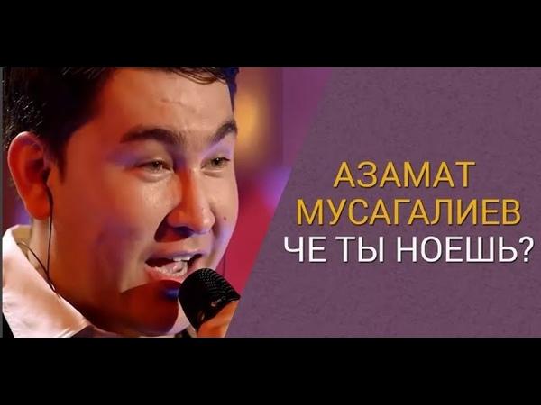 В песни Азамата Мусагалиева есть же правда Нам всегда кажется что у нас все плохо а бывает и хуже