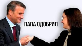 КРУПНЕЙШАЯ АФЕРА Центробанка со времени ПЕНСИОННОЙ РЕФОРМЫ