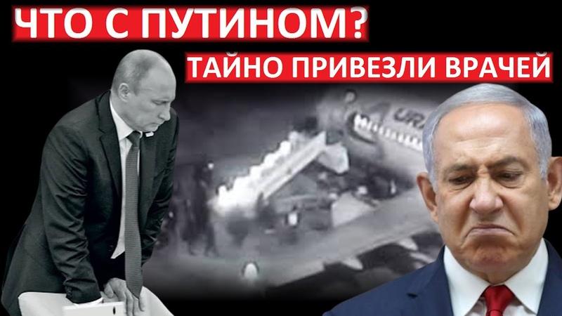 Стало известно о тяжелой болезни Путина Нетаньяху тайно привез врачей