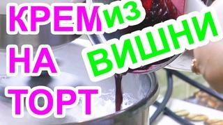видео рецепт: фруктовый белково-заварной крем с вишней