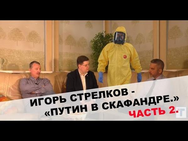 Путин в скафандре а мы выживем? Игорь Стрелков и Алексей Лапушкин.
