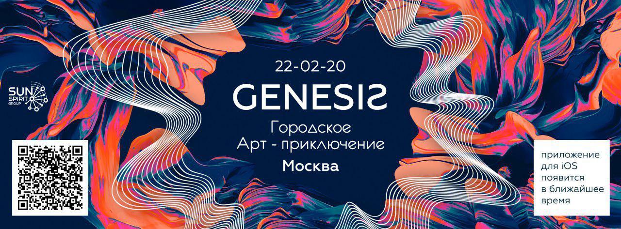 Афиша Арт-приключение - Genesis