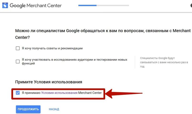 Всё про Google Merchant Center и торговые кампании Google: практическое руководство, изображение №4