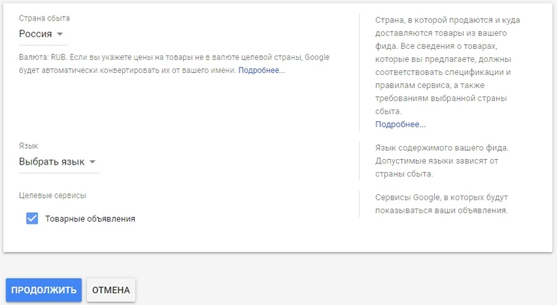 Всё про Google Merchant Center и торговые кампании Google: практическое руководство, изображение №14
