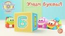 Би-Би-Знайки Буква Б песенки для детей обучающий мультик про алфавит для самых маленьких детей. 0