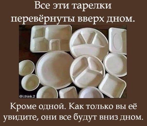 такой секрет картинки с перевернутыми тарелками признаки