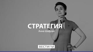 Первое предвыборное заявление Блумберга  Стратегия с Анной Шафран ()