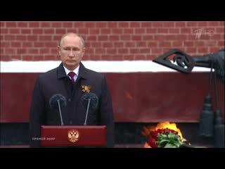 Обращение президента России Владимира Путина. День Победы