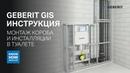 Профильная система Geberit GIS. Инструкция по монтажу инсталляции для унитаза и короба в туалете