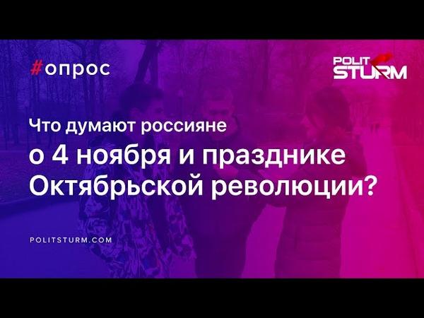 Социологический опрос. - Что думают россияне о 4 ноября и празднике Октябрьской революции