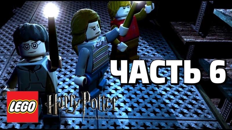 LEGO Harry Potter Years 5 7 Прохождение Часть 6 СКРЫТАЯ УГРОЗА