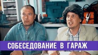 Собеседование в гараж — ГвоздиShow для Drom.ru