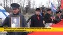 В Кронштадте увековечена память адмирала Повалишина, выходца из Беларуси