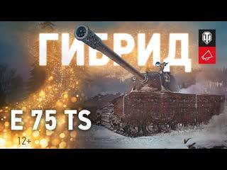 Как играть на E 75 TS World of Tanks